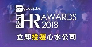 【立即投選心水公司】Best HR Award 2018