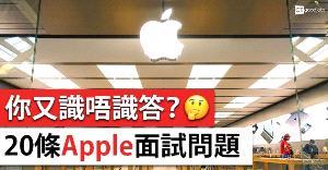 【考起】20條Apple 面試問題 你又識唔識答?
