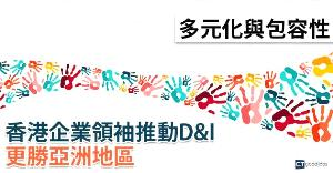 調查:香港企業領袖推動D&I更勝亞洲地區