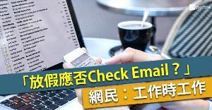 「放假應否Check Email」成熱話  網民︰工作時工作