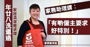 【職人故事】年廿八需求大增  家務助理爆僱主「特別」要求