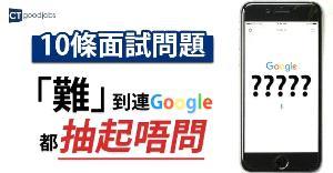 10條面試問題 連Google都抽起唔問!