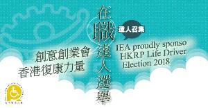 【香港復康力量】在職達人選舉2018