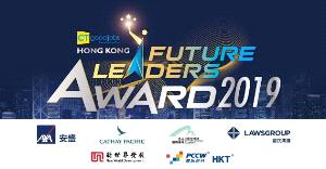 【Enroll Now】Hong Kong Future Leaders Award 2019