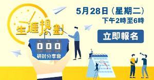 【立即登記】《生涯規劃000》研討分享會﹕香港青少年最愛工種調查發佈會及CV360®與VASK在實際招聘的應用分享