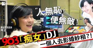 【阿正專訪】903「痴女」DJ一個人去影婚紗相?!
