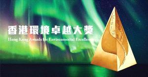 【立即報名】2019 香港環境卓越大獎