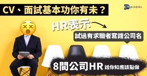 HR親授CV、面試貼士︰試過有求職者寫錯公司名