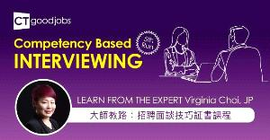 【HR Workshop】Competency Based Interviewing: Learn from the Expert Virginia Choi, JP (5th Run)