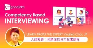 【HR Workshop】Competency Based Interviewing: Learn from the Expert Virginia Choi, JP (6th Run)