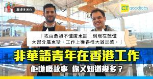 【職場多元化】機管局推「先鋒」計劃  助非華語青年尋夢
