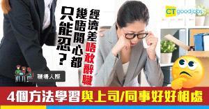 【職場人際】經濟差唔敢貿然辭職?4招學習與壞上司相處