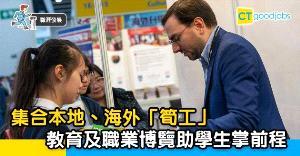 【職涯發展】集合本地、海外「筍工」 教育及職業博覽助學生掌前程