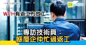 【抗疫WFH】打工仔篇:WFH改變工作模式 大學技術支援:喺屋企仲忙過返工