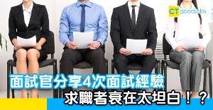 【見工面試】4名奇怪求職者 全部衰在太坦白?