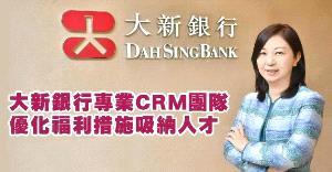 大新銀行專業CRM團隊 優化福利措施吸納人才