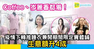 【疫下自救】賣哺乳胸圍起家 趁WFH轉推睡衣 生意額升4成