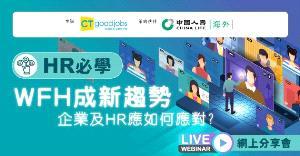 【立即參加】CTgoodjobs X 中國人壽(海外)網上分享會