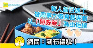 【職場文化】新人第一日返工就帶飯 唔同同事食 網民:勁冇禮貌囉!