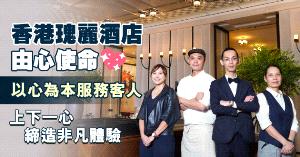 【職位招聘】瑰麗酒店「由心使命」服務客人以心為本與員工齊進步