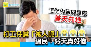【網上熱話】新工同面試落差太大 打工仔呻似騙案 網民:仲唔快啲走