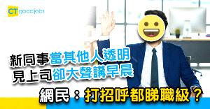 【職場文化】打工仔投訴新同事無禮貌 網友:唔使咁勞氣喎