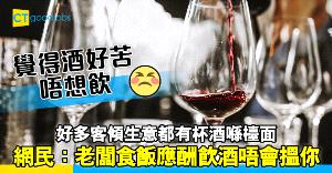 【職場文化】唔識飲酒但見客應酬要頂硬上?網民:唔飲可能影響仕途