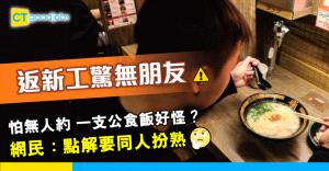 【職場人際】新工一個月無飯腳唔知點?網民:何苦要同人扮熟