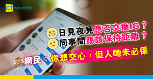 【職場人際】應否與同事交換IG、Facebook?網民:小心啲啦