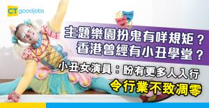 【萬聖節另類職業】小丑女演員娛樂大眾為港人帶來歡樂:為演小丑感到自豪
