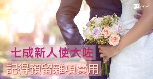 7成新人結婚使大咗 各類開支有幾貴?