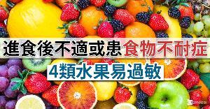 進食後不適或患食物不耐症  4類水果易過敏