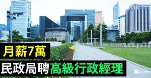 民政局聘高級行政經理 月薪7萬籌劃青年發展