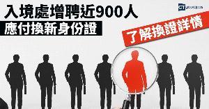 入境處增聘近900人  應付換新身份證