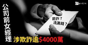卓悅人事部前女經理 涉欺詐逾$4000萬