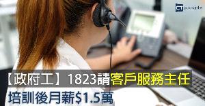 【政府工】客戶服務主任月薪$1.2萬 培訓後月薪$1.5萬