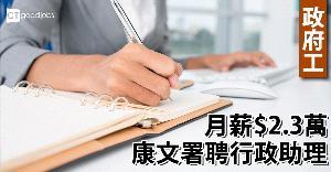 【政府工】康文署聘行政助理 月薪$2.3萬
