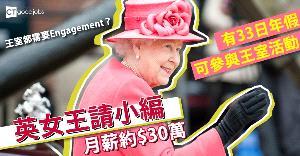 【緊貼潮流】英女王請小編 月薪約$30萬 享33日年假