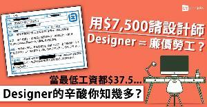 用月薪$7,500請人  Designer的辛酸你知幾多?