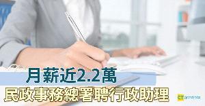 【政府工】民政事務總署聘行政助理 月薪近$2.2萬
