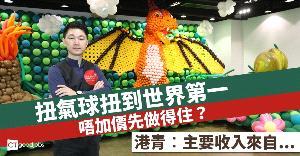 扭氣球扭到世界第一  港青︰收費不變先有生意做