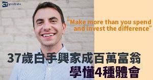 【置富之道】37歲白手興家成百萬富翁  學懂4種體會