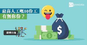 【薪酬待遇】10份最高薪工作 醫療界包辦首4位