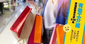 【筍工快報】購物體驗員年薪$35萬  兼享50萬元大買特買