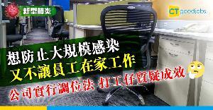 【新冠肺炎】不讓員工在家工作 公司讓員工調位坐防疫?!