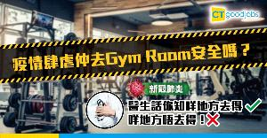 【新冠肺炎】想繼續正常生活 去Gym room安全嗎?醫生話你知咩地方唔去得