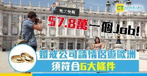 【筍工快報】$7.8萬一個Job 婚戒公司招聘情侶遊歐洲