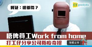 【防疫安排】不設在家工作安排 網民分享公司抗疫奇招