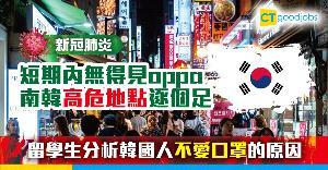【新冠肺炎】南韓個案急增 分析當地高危場所、口罩供應影響