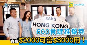 【疫市自救】600食肆推餐劵  食客$2,000當$3,000用
